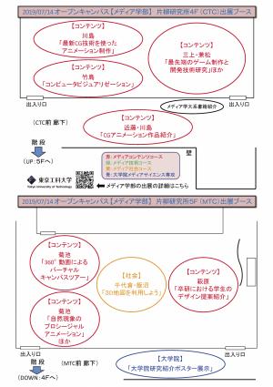 20190714oc_kataken_layout