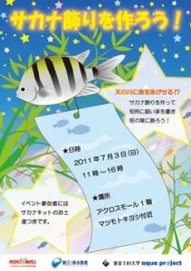 七夕イベント「サカナ飾りを作ろう!」