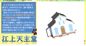 江上教会3D