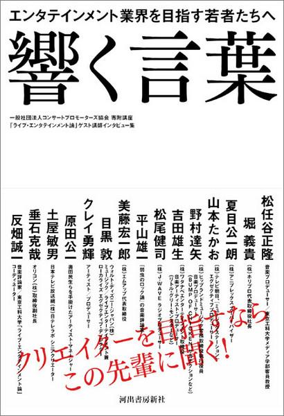 Book_hibikukotoba